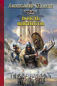 Александр Мазин -Вождь викингов