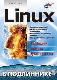 Алексей Стахнов - Linux