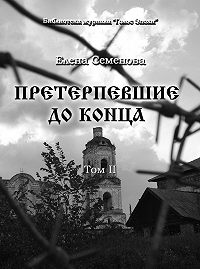 Елена Семёнова -Претерпевшие до конца. Том 2