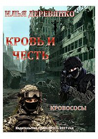Илья Деревянко -Кровососы
