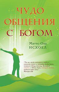 Маттс-Ола Исхоел - Чудо общения с Богом