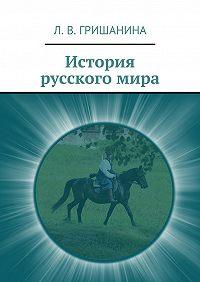 Л. Гришанина -История русскогомира