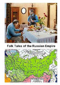 Коллектив Авторов - Folk Tales of the Russian Empire
