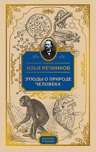 И.И. Мечников -Этюды о природе человека