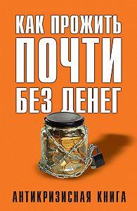 Елена Свиридова -Как прожить почти без денег