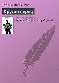 Татьяна 100 Рожева -Крутой перец