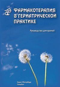 Владилена Чернобай -Фармакотерапия в гериатрической практике. Руководство для врачей