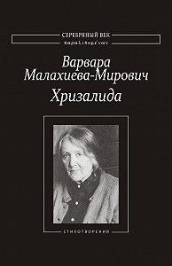 Варвара Малахиева-Мирович -Хризалида. Стихотворения