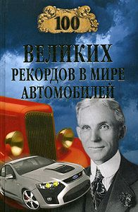 С. Н. Зигуненко - 100 великих рекордов в мире автомобилей