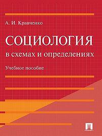 Альберт Кравченко - Социология в схемах и определениях. Учебное пособие