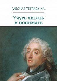 Марина Кишиневская -Учусь читать и понимать. Рабочая тетрадь №1