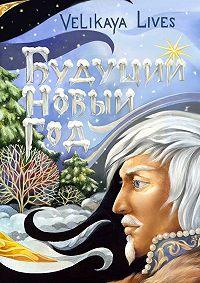 Velikaya Lives -Будущий Новыйгод. Сказка