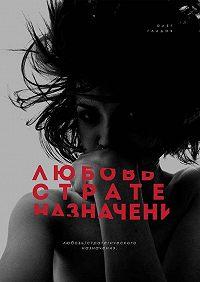 Олег Гладов - Любовь Стратегического Назначения