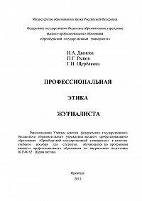 Ирина Дымова, Галина Щербакова, Павел Рыков - Профессиональная этика журналиста