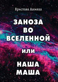 Анжела Кристова -Заноза воВселенной, или НашаМаша