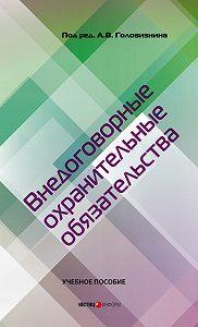 Коллектив Авторов - Внедоговорные охранительные обязательства. Учебное пособие