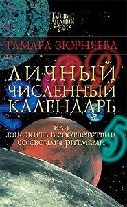 Тамара Зюрняева -Личный численный календарь, или Как жить в соответствии со своими ритмами