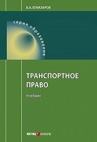 В. А. Егиазаров - Транспортное право