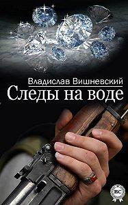 Владислав Вишневский - Следы на воде