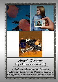 Андрей Буторин -БутАстика (томII)