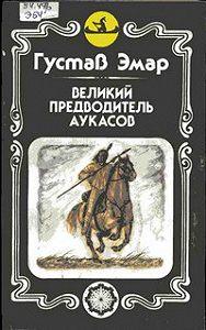 Густав Эмар -Великий предводитель аукасов