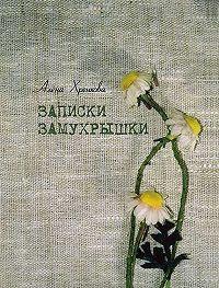 Алёна Хренкова - Записки Замухрышки (сборник)