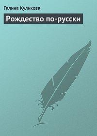 Галина Куликова -Рождество по-русски