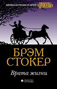 Брэм Стокер -Врата жизни