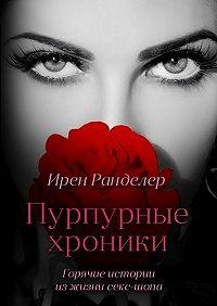 Ирен Ранделер -Пурпурные хроники, или Горячие истории изжизни секс-шопа