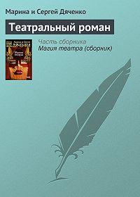Марина и Сергей Дяченко - Театральный роман