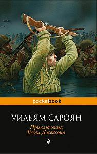 Уильям Сароян - Приключения Весли Джексона