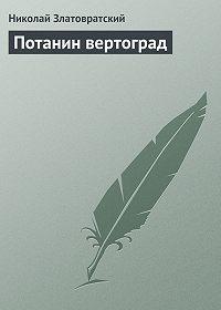 Николай Златовратский -Потанин вертоград