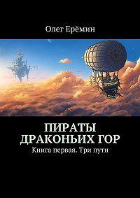 Олег Ерёмин -Пираты Драконьихгор. Книга первая. Три пути