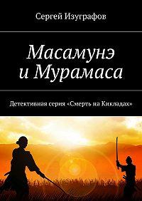 Сергей Изуграфов - Масамунэ иМурамаса