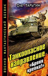 Олег Таругин -Танкоопасное направление. «Броня крепка!»