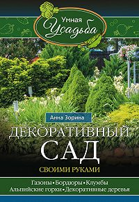 Анна Зорина -Декоративный сад своими руками