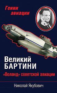 Николай Якубович -Великий Бартини. «Воланд» советской авиации
