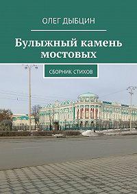 Олег Дыбцин -Булыжный камень мостовых. Сборник стихов