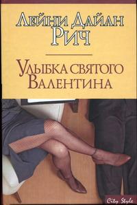 Лейни Рич -Улыбка святого Валентина