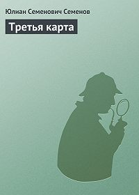 Юлиан Семёнов -Третья карта