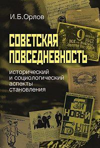 Игорь Орлов -Советская повседневность: исторический и социологический аспекты становления
