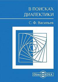 Сергей Васильев -В поисках диалектики
