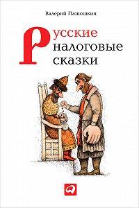 Валерий Панюшкин -Русские налоговые сказки