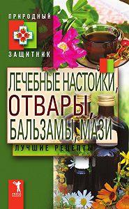 Ю. Николаева -Лечебные настойки, отвары, бальзамы, мази. Лучшие рецепты