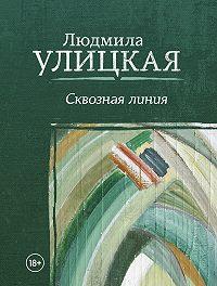Людмила Улицкая -Сквозная линия
