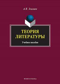 Асия Яновна Эсалнек -Теория литературы: учебное пособие