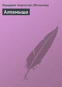 Народное творчество -Алпамыша