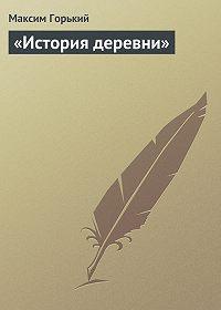 Максим Горький - «История деревни»