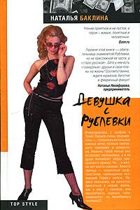 Наталья Баклина - Девушка с Рублевки
