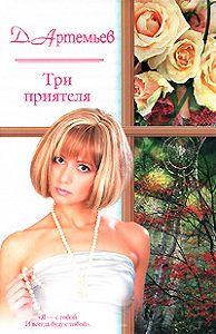 Д. Артемьев -Три приятеля